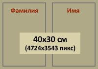 Происхождение фамилии узнать онлайн  Двойной фамильный и именной диплом формата a3 40х30 см
