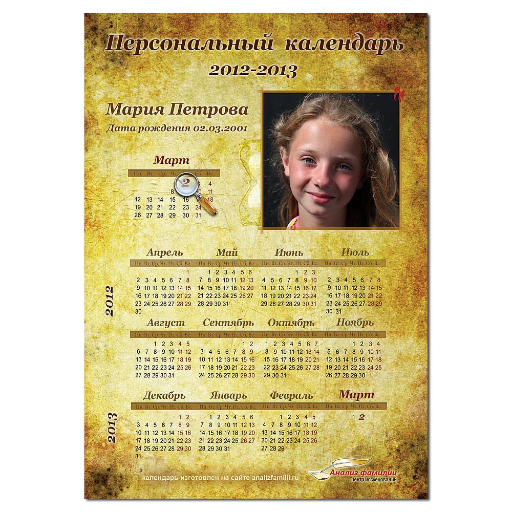 Календарь День Рождений - фото 6