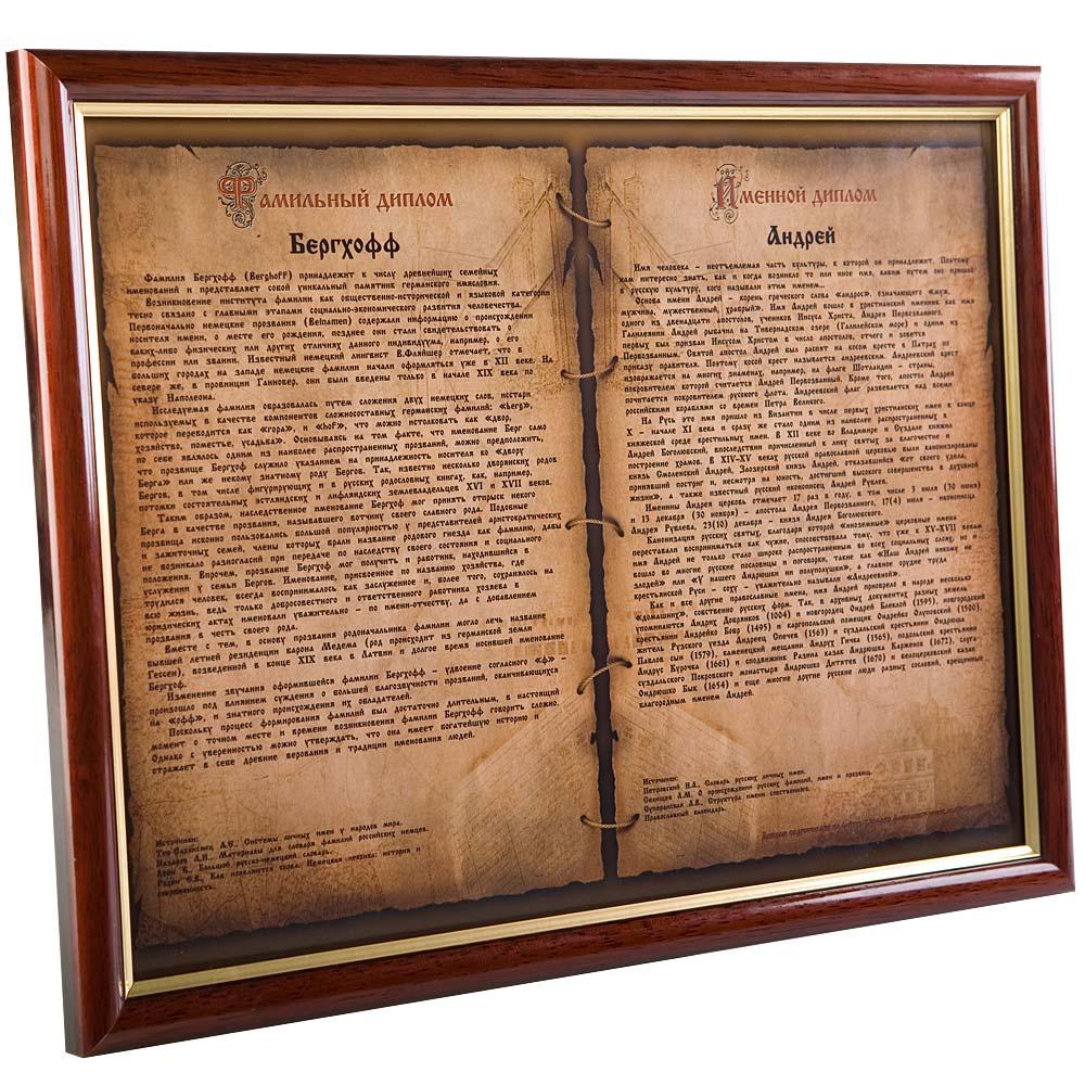 Именной и фамильный диплом в рамке Старинный манускрипт
