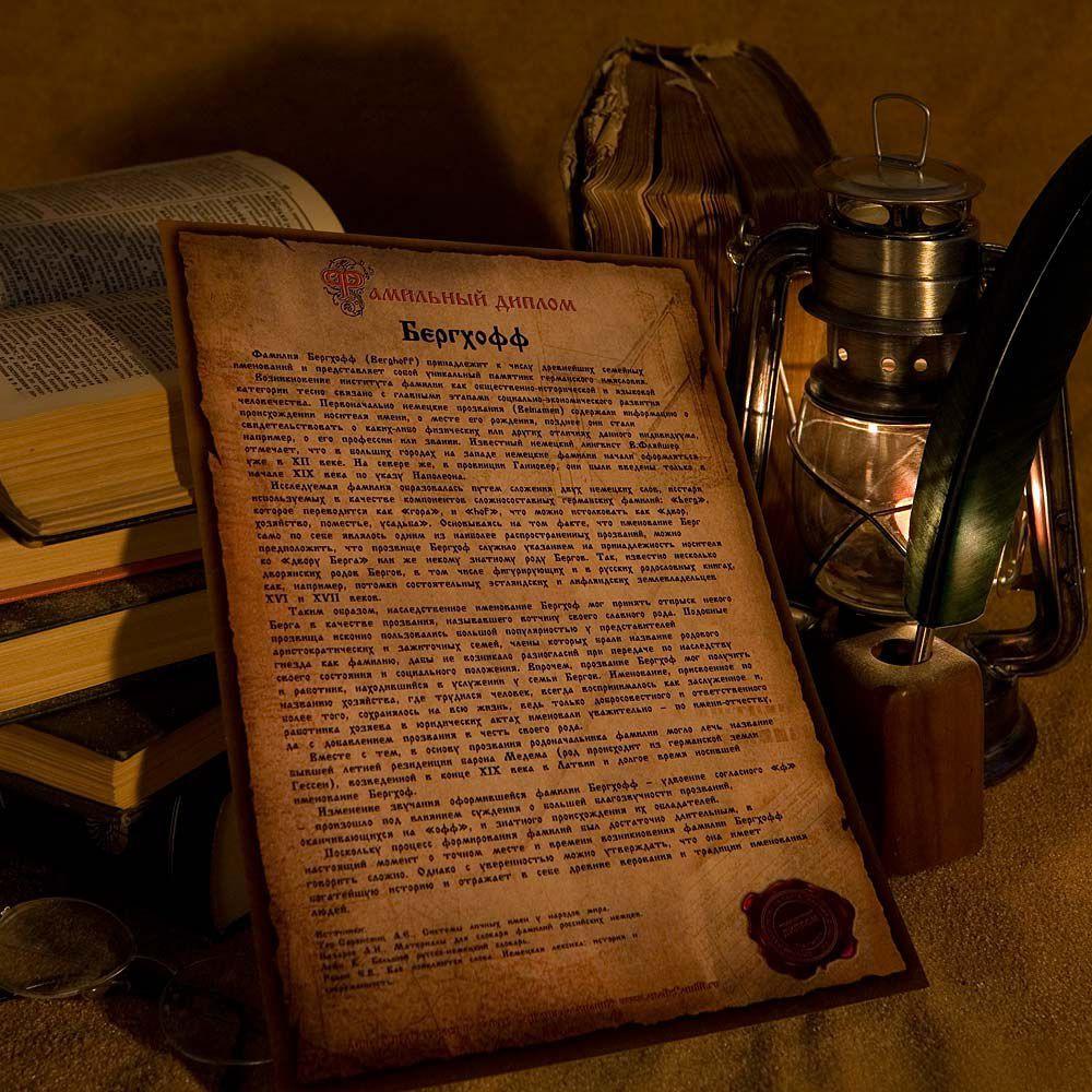 Фамильный диплом на бумаге Старинный манускрипт А
