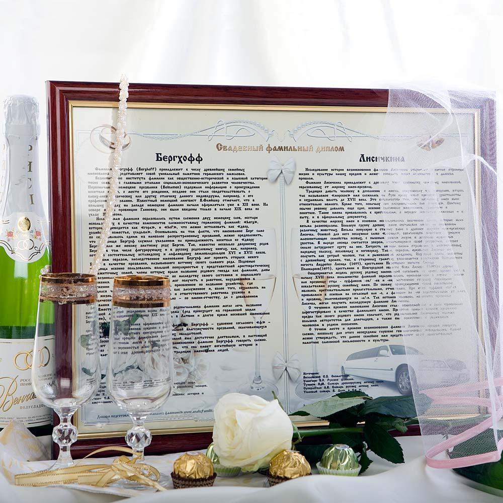 Фамильный диплом в подарок 45