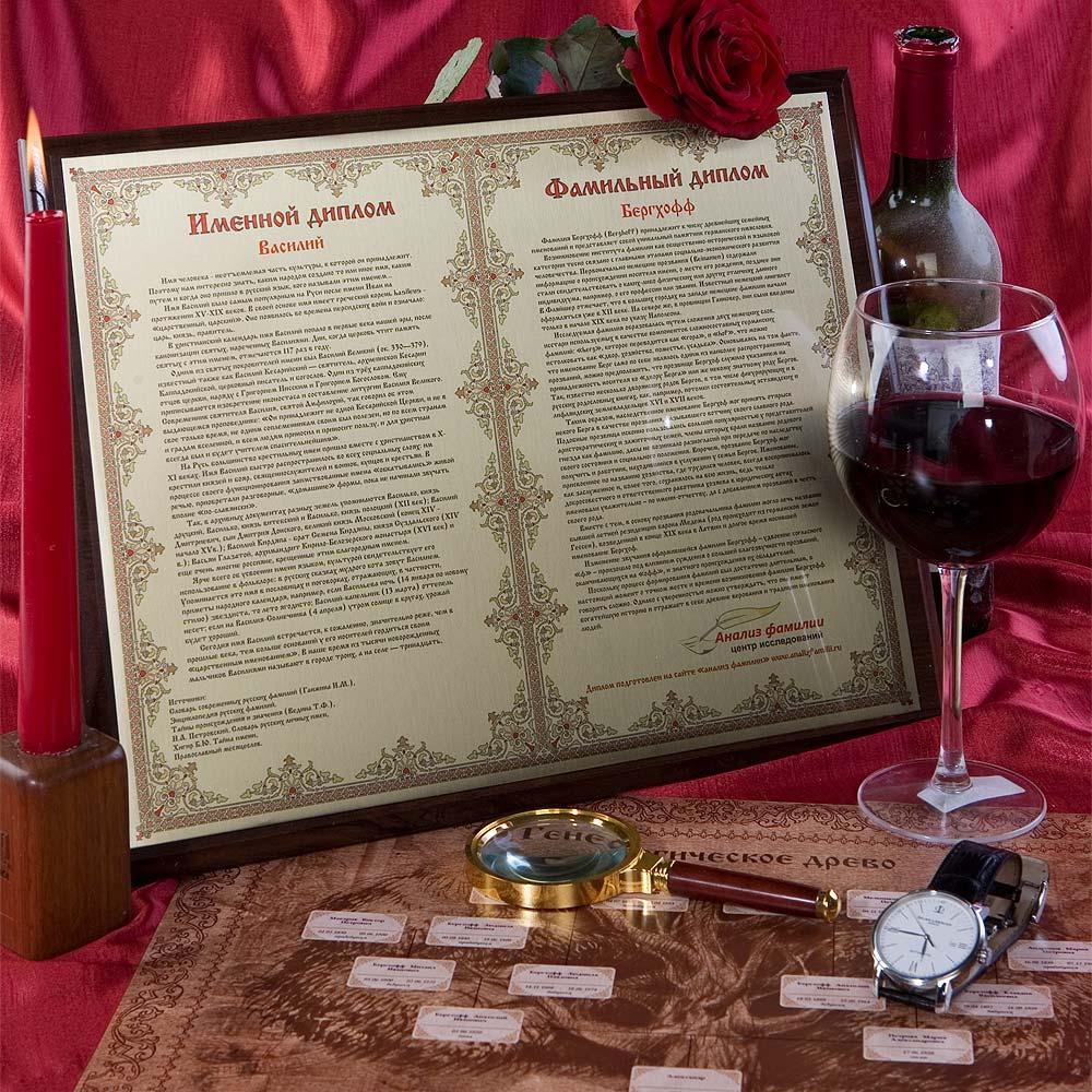 Фамильный диплом в подарок 56